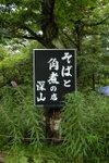 070810_miyama_02