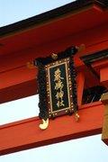 080124_ootorii_gaku_02