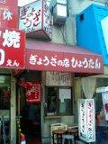 080401_hyoutan_01
