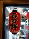 080716_naginatahoko_00