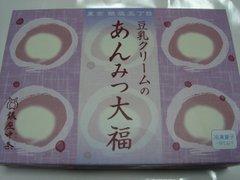 081110_anmitudaihuku_01