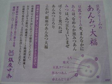 081110_anmitudaihuku_04