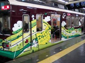 081201_eco_train_03