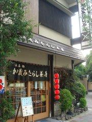 090814_kamomitarashichaya_01